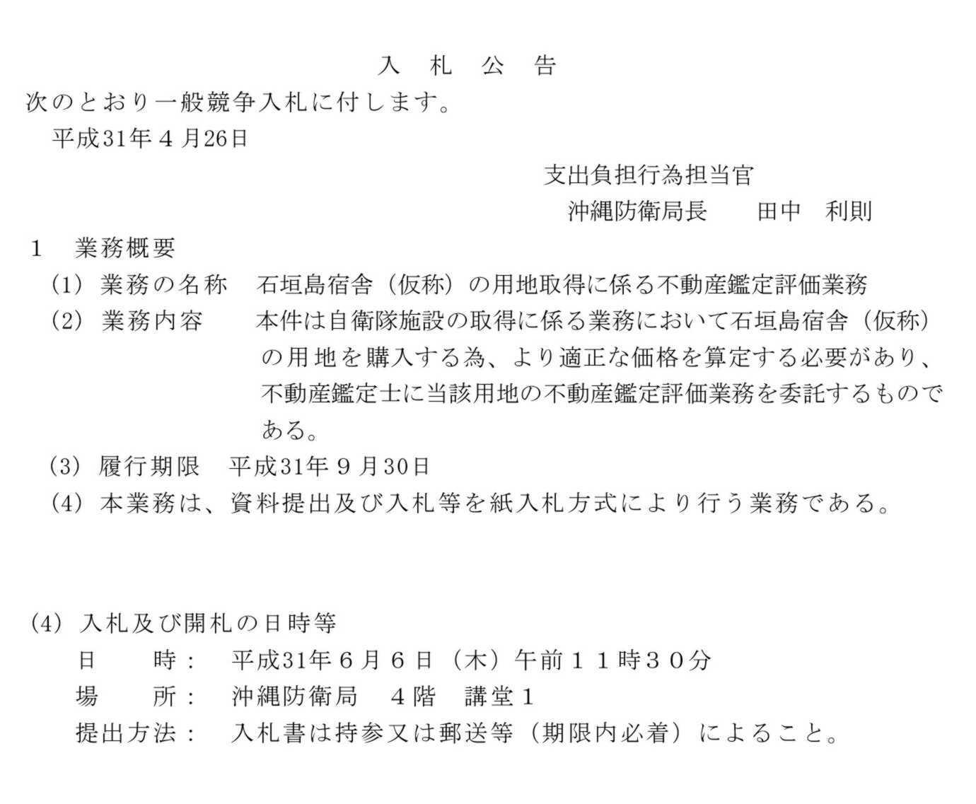 2019 0426 沖防入札不動産鑑定