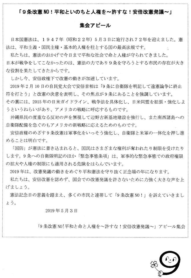 2019 0503 石垣ピースウオーク宣言