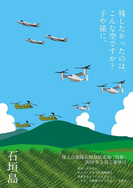 斎藤昌也さん石垣ポスター