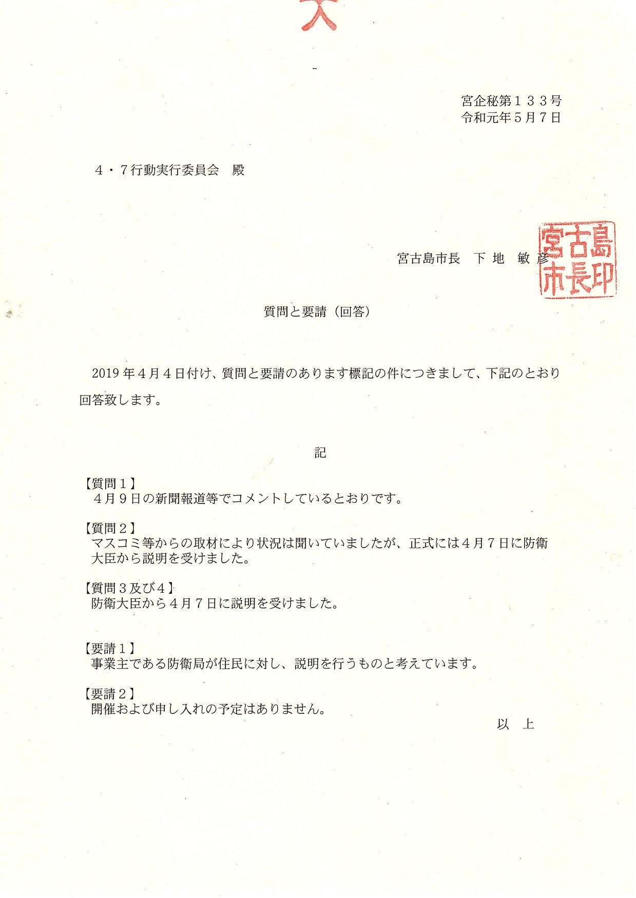 宮古島市長質問と要請に対する回答2019 0507