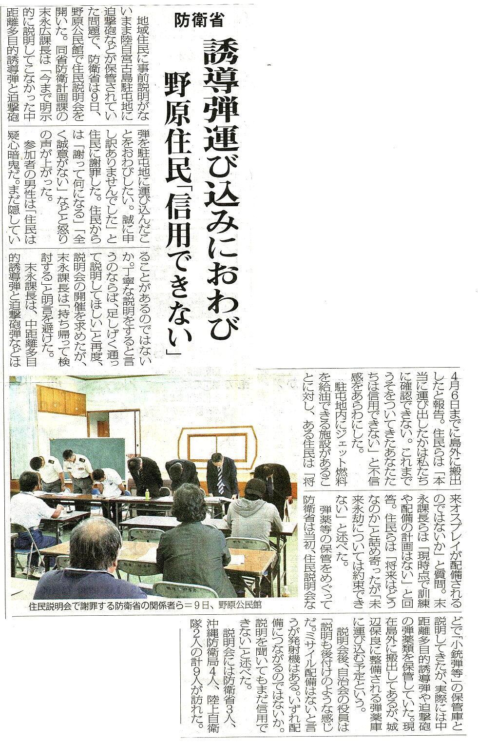 miyakomainichi2019 05111