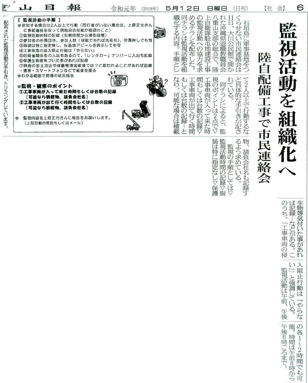 yaenippou2019 05122