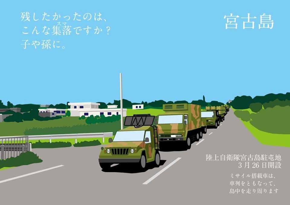 斎藤さん宮古島ポスター