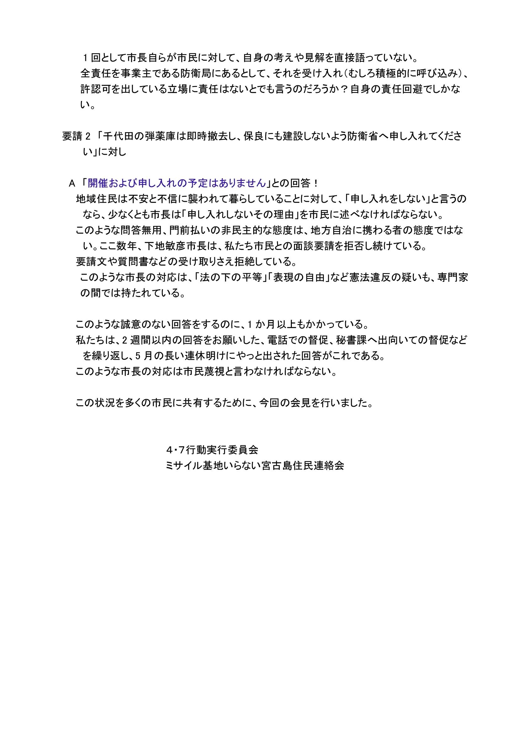 0516会見用資料【市長回答について)0002