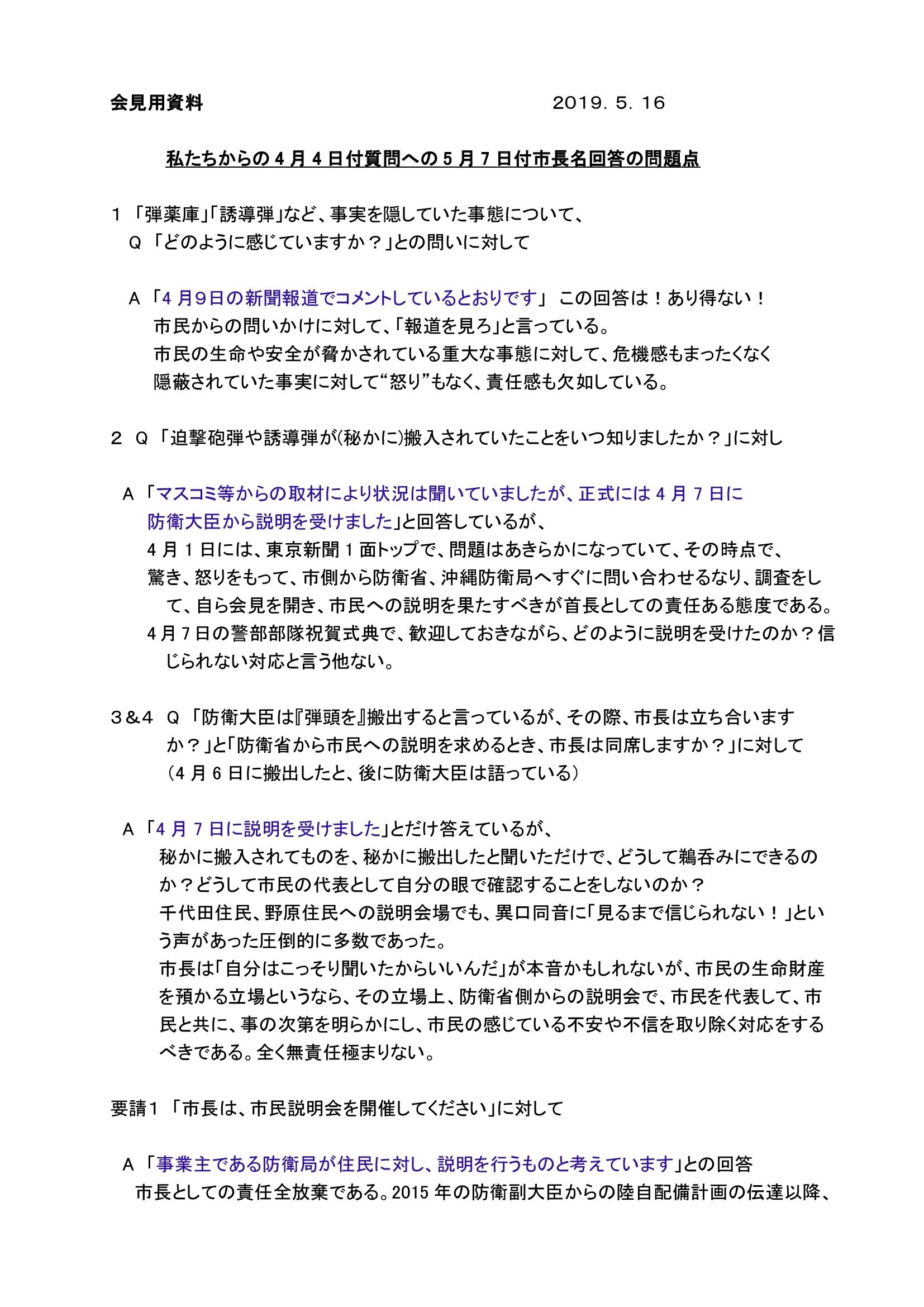 0516会見用資料【市長回答について)0001
