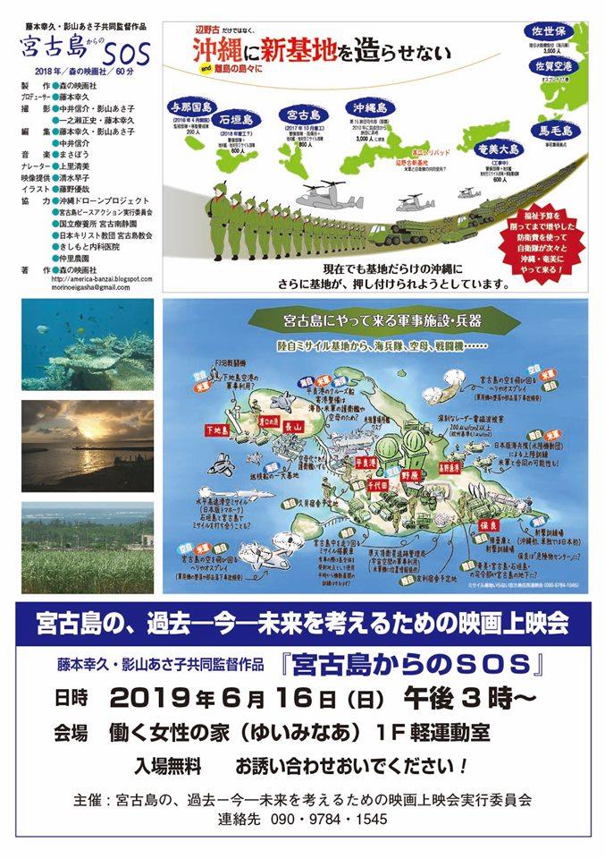 「宮古島からのSOS」宮古島上映会01