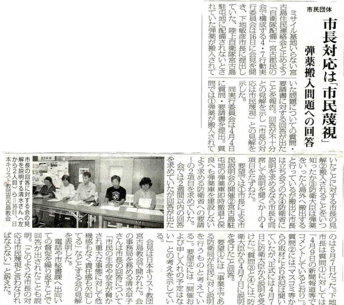 miyakomainichi2019 05175