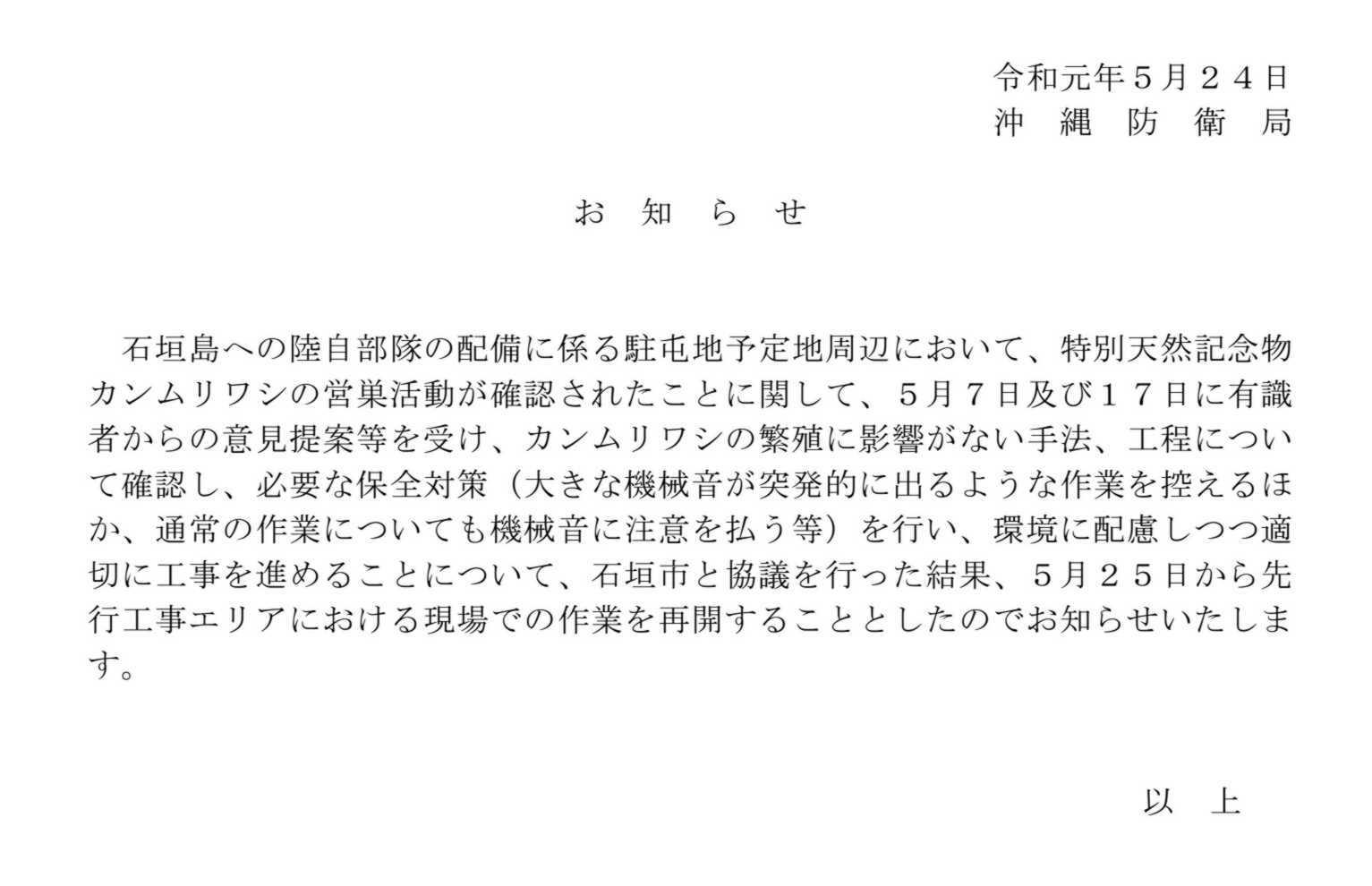 0524防衛局お知らせ