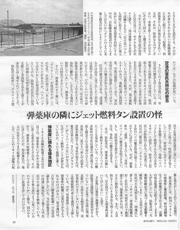 週刊金曜日0524P29