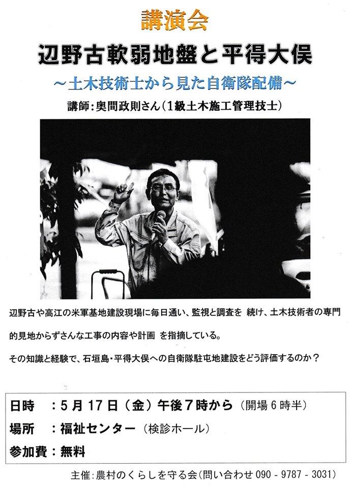 0517石垣奥間さん講演会