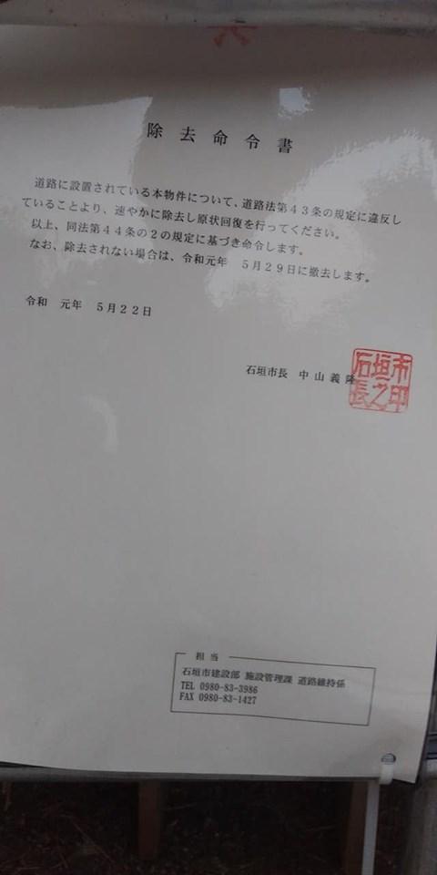 2019 0526uehara02