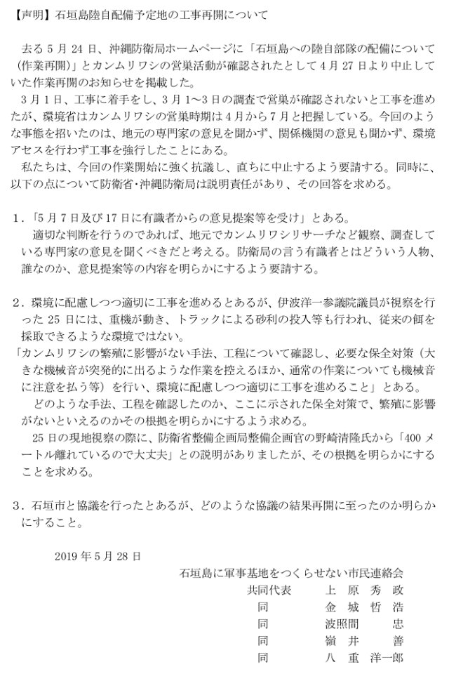 20190528市民連絡会声明