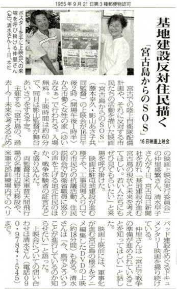 miyakomainichi2019 06081
