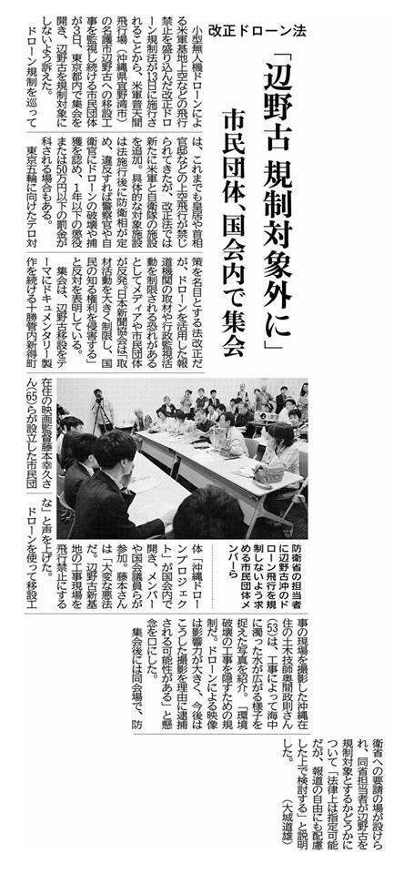 北海道新聞2019 06041