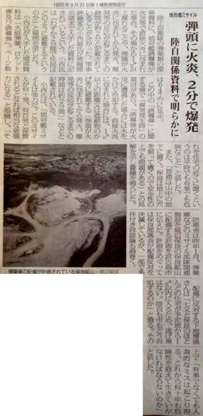 miyakimainichi2019 06061