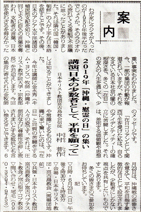 miyakomainichi2019 06115