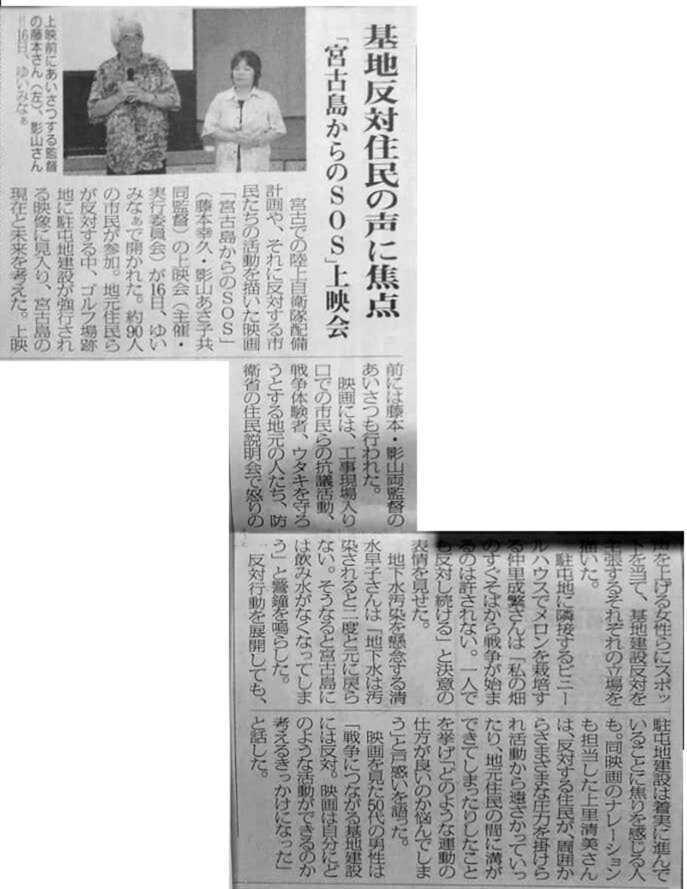 miyakomainichi2019 06191