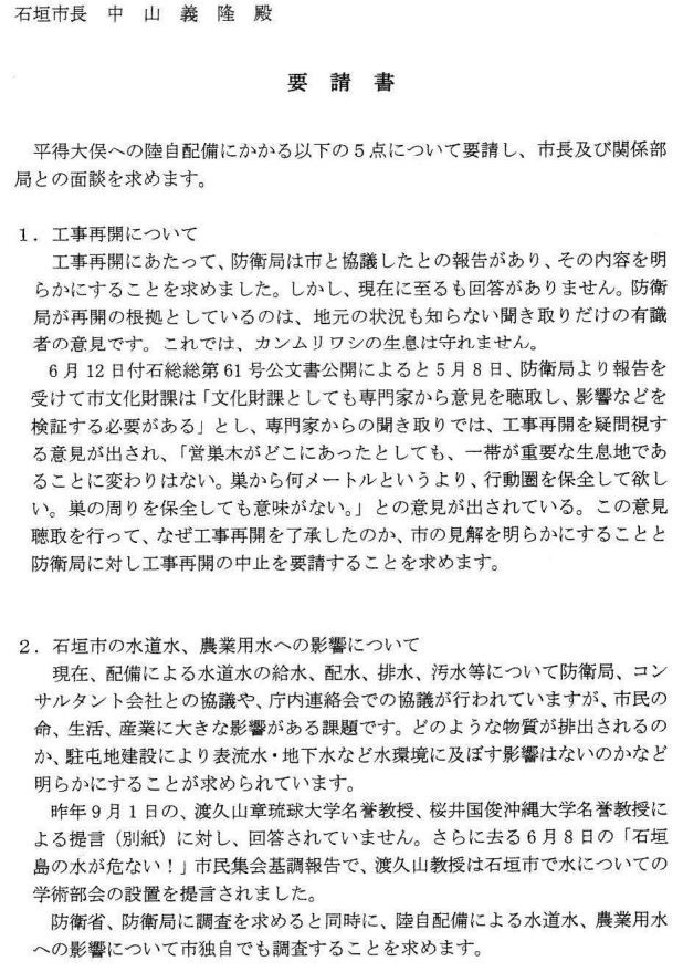 市民連絡会要請書2019 0619 01