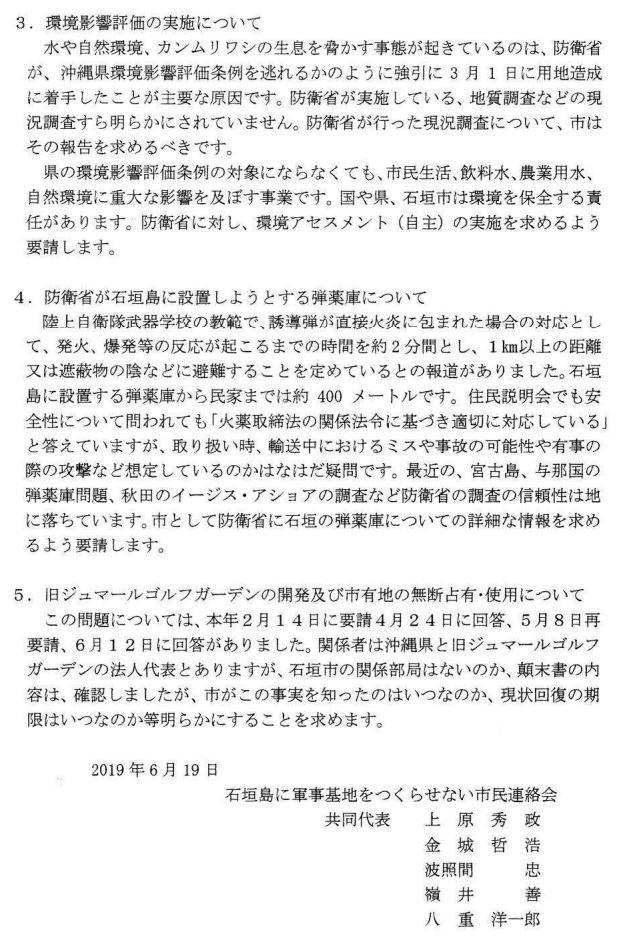 市民連絡会要請書2019 0619 02