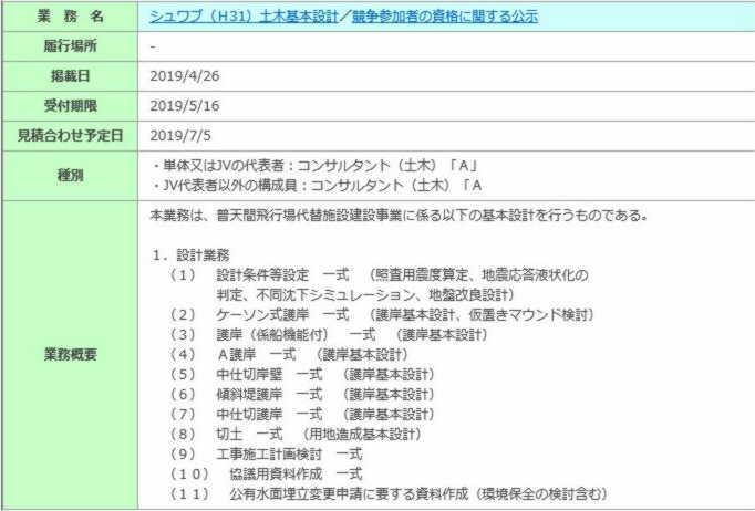 okibou2019042601.jpg