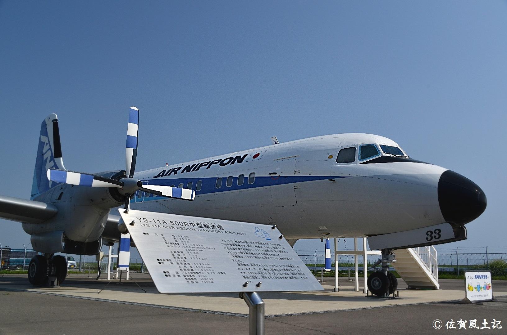 YS-11航空機