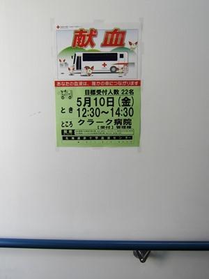 kenketu20190510_1.jpg