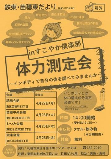 naebodayori_gougai.jpg