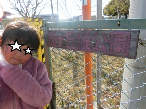 桜ヶ丘緑公園1