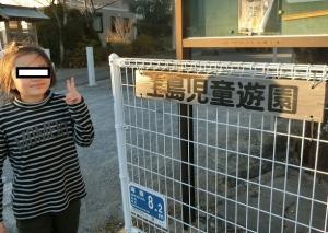 上島児童遊園1