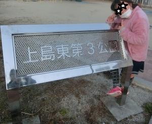 上島東第3-1