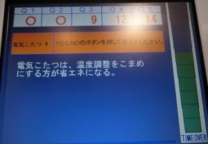 佐久間電9