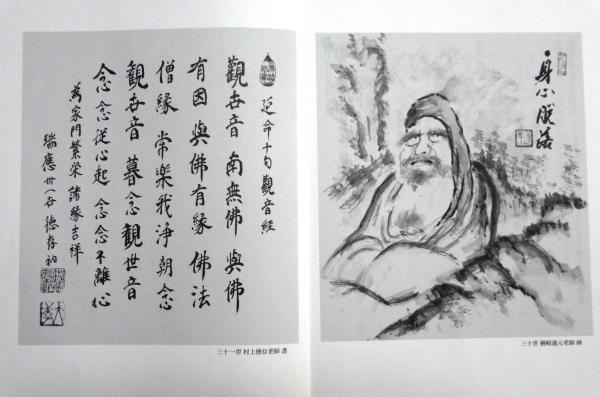 31世30世書画