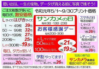令和プリント価格 - コピー