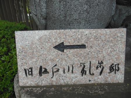 旧江戸川乱歩邸へ