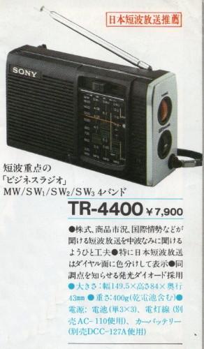 1978_TR-4400.jpg
