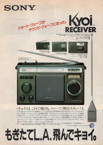 1982_KYOI02.jpg