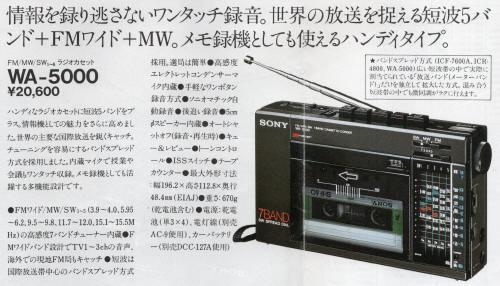 1983_WA-5000.jpg