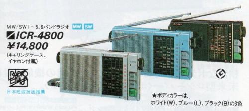 1984_ICR-4800_1.jpg