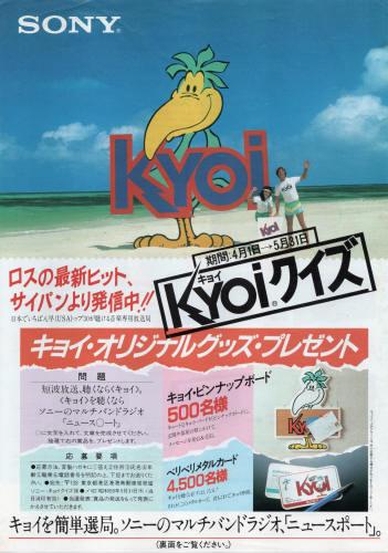 1984_KYOI01.jpg