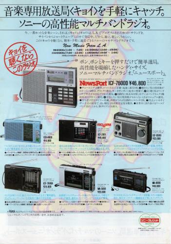 1984_KYOI02.jpg