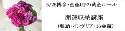開運収納・インテリア・お金編