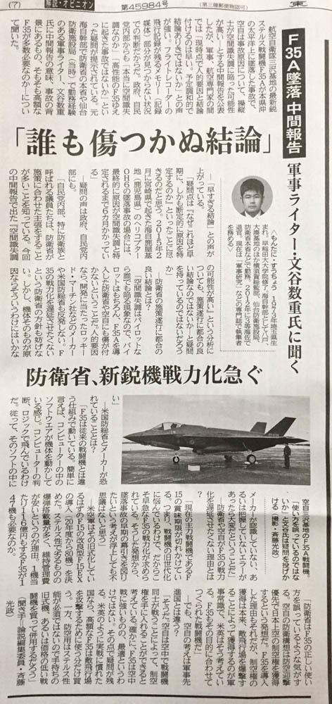 F35記事