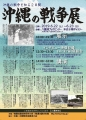沖縄の戦争展2019 表
