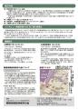 沖縄の戦争展2019 裏