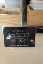 成田空港JALラウンジ - 1 (8)