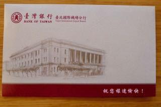 台湾銀行 - 1