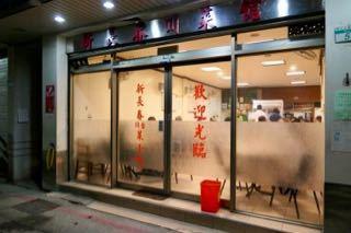 新長春川菜館 - 1