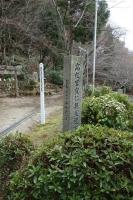 有馬稲荷神社高松宮参拝記念