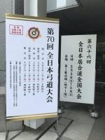 第70回全日本弓道大会