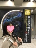 奈良国立博物館 天目茶碗